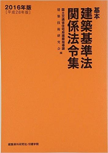 基本建築基準法関係法令集