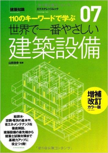 世界で一番やさしい建築設備